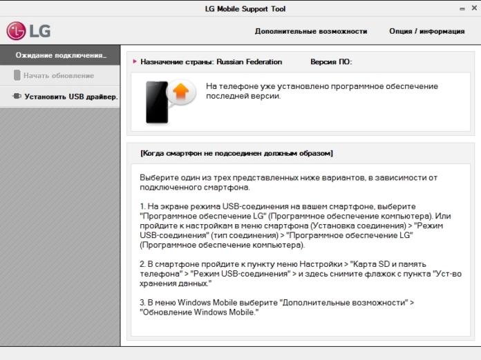 как обновить lg через mobile support tool