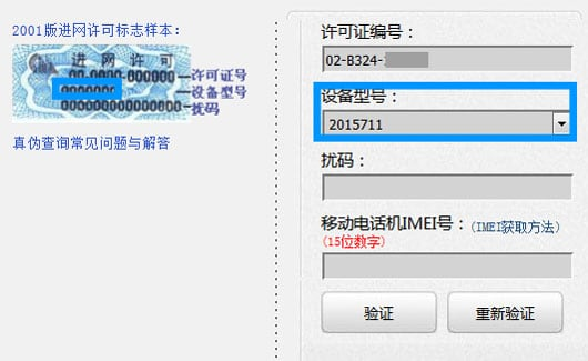 номер модели устройства Xiaomi