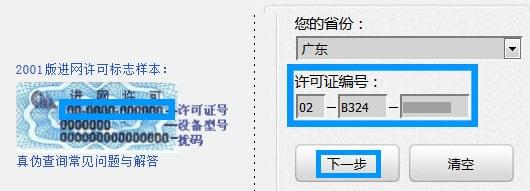 номер сертификата устройства Xiaomi