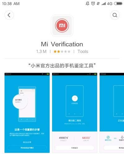 Приложение Mi Verification