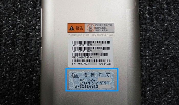 сертификат доступа к сети устройства Xiaomi