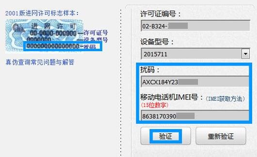 шифрование номер электронного устройства Xiaomi