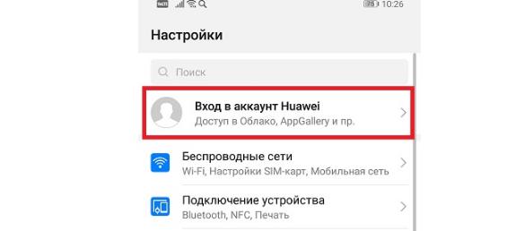 Huawei аккаунт - как создать, правильно отвязать и полностью удалить